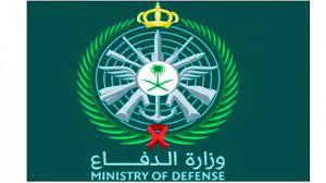 تعرف الان تقديم وزارة الدفاع 1443 – رابط تقديم الخدمات الصحية وظائف وتفاصيل  التسجيل في 2181 وظيفة للرجال والنساء 2021