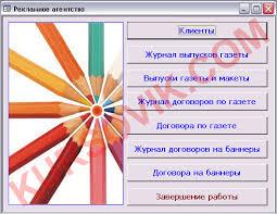 АИС учета и контроля заказов рекламного агентства Дипломная  АИС учета и контроля заказов рекламного агентства