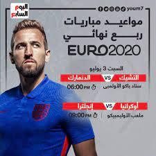 مواعيد مباريات اليوم السبت 3 - 7 - 2021 والقنوات الناقلة - اليوم السابع