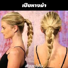 9 ไอเดย ทรงผมออกกำลงกายจะฟตหนกแคไหนกยงสวย Thailand