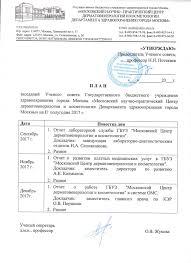 Ученый совет План Ученого совета ii полугодие 2017 года