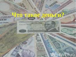 Что такое деньги класс презентация к уроку Окружающий мир слайда 2 Что такое деньги