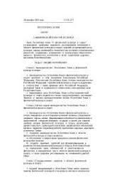 Памятка по оформлению дипломной работы методические указания по  Закон о физической культуре и спорте республики Коми нормативный акт по физкультуре и спорту скачать бесплатно