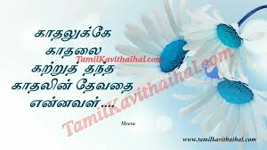 Love Quotes For Her Tamil Hover Me Extraordinary Down Load Love Motivation For Him