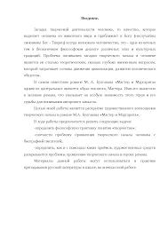 Творческое начало в героях романа Булгакова Мастер и Маргарита  Это только предварительный просмотр
