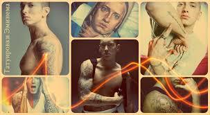 татуировки эминема фото рисунки история смысл и значение