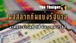 ตรวจหวย 30 ธันวาคม 2562 : ผลสลากกินแบ่งรัฐบาลรางวัลที่ 1 30/12/62 | Thaiger  ข่าวไทย