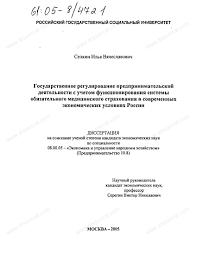 Диссертация на тему Государственное регулирование  Государственное регулирование предпринимательской деятельности с учетом функционирования системы обязательного медицинского страхования в современных