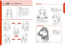 マンガキャラの髪型資料集 Kosaidoマンガ工房 アミューズメント