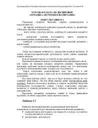Методика обучения и воспитания Порядок написания курсовой работы