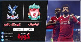 موعد مباراة ليفربول ضد كريستال بالاس بث مباشر فى تمام الساعة : مباراة ليفربول اليوم بث مباشر Arabnews