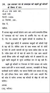 letter to a newspaper editor informing him about the increasing letter to a newspaper editor informing him about the increasing inflation in hindi
