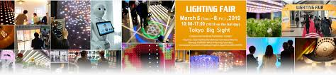 Japan Led Lighting Manufacturer Lighting Fair 2019 Tokyo Led Strip Factory Cl Lighting