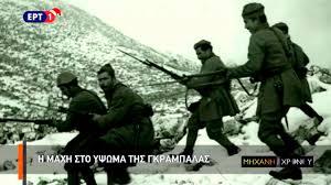 Αποτέλεσμα εικόνας για Το Αλβανικό Έπος 1940 - Η μάχη της ξιφολόγχης