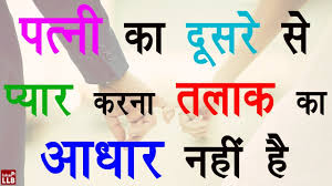 Love After Marriage Is Not A Valid Ground Of Divorce By Ishan Sid Hindi