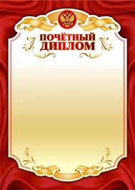 Каталог Дипломы адресные интернет магазина ru Почётный диплом вертикальный