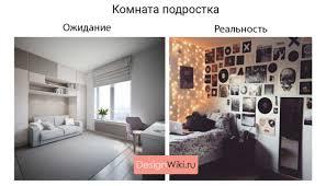 Комната для <b>Подростка</b> - 6 Правил, 5 идей и 74 Фото (реальные)