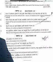 essay question paper political science and international essay question paper 2017 political science and international relations optional for upsc cse mains unacademy