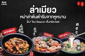 CentralWorld - เปิดแล้ว ร้านอาหารจีน Spicy...