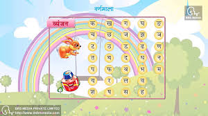 Without it, you will not be able to say words properly even if you know how to write those words. Hindi Alphabets Hindi Varnamala À¤… À¤¸ À¤œ À¤ž Complete With Pronunciation Video Dailymotion