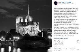 Lvmhとアルノー家がノートルダム大聖堂再建のために2億ユーロ寄付へ