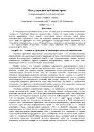 Реферат на тему Международное право docsity Банк Рефератов Реферат на тему Международное публичное право