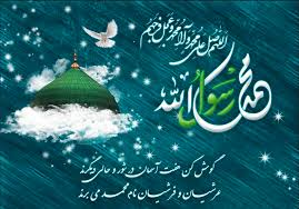 Image result for میلاد پیامبر اکرم