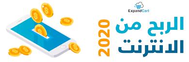 الربح من الانترنت 300$ عن طريق كتابة الأسماء فقط 2020 | الربح من الانترنت للمبتدئين 2020