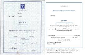 О нас Израильская стоматология в Крыму Подлинность диплома можно проверить на сайте Министерства здравоохранения Израиля в разделе Врачи с действующей лицензией