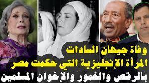 وفاة جيهان السادات.. المرأة الإنجليزية التي حكمت مصر بالرقص والخمر والإخوان  المسلمين - YouTube