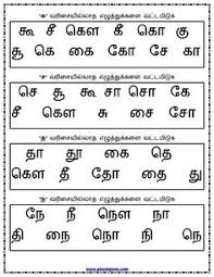97 Best Tamil Images In 2019 Worksheets School Worksheets