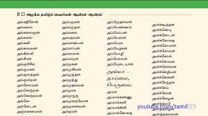1000 தம ழ ஆண க ழந த ப யர கள part 2 tamil baby names boys s unique names rashi dob