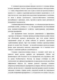 Основные фонды и оборотные средства предприятий Курсовая Курсовая Основные фонды и оборотные средства предприятий 6