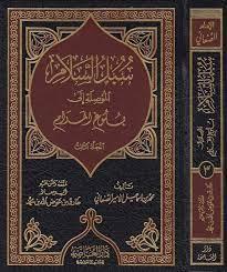 سبل السلام الموصلة الى بلوغ المرام   محمد بن اسماعيل الصنعاني – المكتبة  المستنصرية