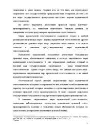 Санкции норм права Санкции как элемент нормы права Курсовая Курсовая Санкции норм права 6