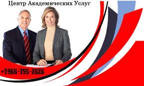 Заказать дипломную в Иркутске заказать реферат курсовую  logo