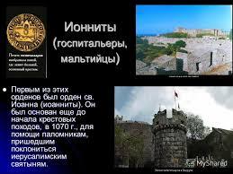 Презентация на тему Реферат Русь и крестоносцы Глава  3 Ионниты госпитальеры