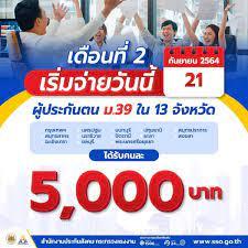 เงินเยียวยาประกันสังคม มาตรา 39 www.sso.go.th เช็คโอนเดือนที่ 2 วัน