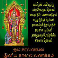 Lord murugan wallpapers ...