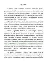 Прогнозирование занятости населения на примере субъекта РФ  Прогнозирование занятости населения на примере субъекта РФ 05 09 13