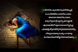 Malayalam Love Quotes For Facebook Whatsapp Malaylam Love Dp For New Malayalam Quotes About Sad Moment