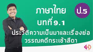 วิชาภาษาไทย ชั้น ป.5 เรื่อง ประวัติความเป็นมาและเรื่องย่อของ วรรณคดีกระเช้าสีดา - YouTube