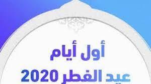 موعد اجازة عيد الفطر في سوريا 2021 توقيت اجازة عيد الفطر للموظفين القطاع  الخاص والعام