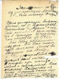 Заключение на план диссертации т Афанасьева Роль личности в  2 2