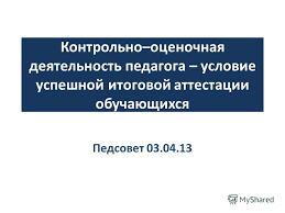 Презентация на тему Контрольно оценочная деятельность педагога  1 Контрольно оценочная деятельность