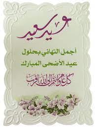 بطاقات تهاني بالعيد بطاقات معايدة روعة للأهل والاصحاب