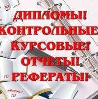 Дипломная Работа в Днепр ua НЕДОРОГО Дипломные и курсовые работы