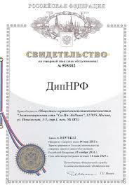 Диплом налоги РФ Обозначение ДипНРФ является зарегистрированным товарным знаком cpa russia как правообладатель является единственной организацией имеющей право