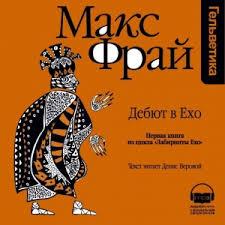 Лабиринты Ехо (<b>Макс Фрай</b>) серия книг в правильном порядке: 34 ...