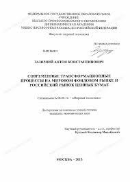 Диссертация на тему Современные трансформационные процессы на  Диссертация и автореферат на тему Современные трансформационные процессы на мировом фондовом рынке и российский рынок